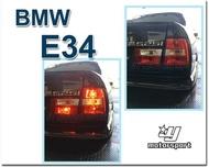》傑暘國際車身部品《 全新 高品質 寶馬 BMW  E34紅白晶鑽 尾燈 後燈  限量版