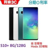 三星 S10+ 手機 8G/128G 【送 空壓殼+HODA 滿版3D 玻璃保護貼】