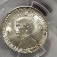 絕版鑑定幣民國38年五角銀幣(PCGS MS-63)