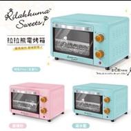 現貨日本正版授權拉拉熊電烤箱懶熊烤箱Rilakkuma拉拉熊