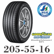 固特異 GOODYEAR EGP 2 Efficientgrip Performance 2 205-55-16