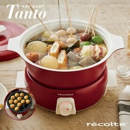 recolte 日本麗克特 Tanto調理鍋1.9L-經典紅(含章魚燒烤盤)