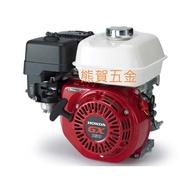 熊賀五金 HONDA 本田引擎 GX-160 5.5馬引擎 五碼半 慢速引擎 快速引擎 中耕機引擎 噴霧機引擎 引擎頭