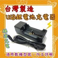 【YM2】台灣製 NEOPOWER USB 鋰電池充電器 LI-ION充電器 單充 快充 14500 18650 MIT
