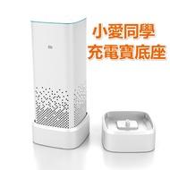 小米AI音箱 小愛同學 智能底座 充電底座 可充電8000毫安款 AI音箱 行動電源底座 不再受限制