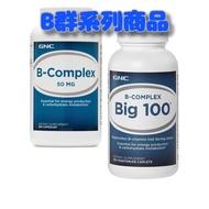 【Star美國代購】GNC B群 B-COMPLEX 50MG Big100 B50 B100 150