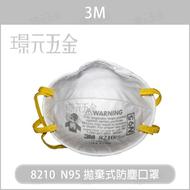 3M 8210 N95 拋棄式防塵口罩 20入一盒【璟元五金】