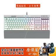 CORSAIR海盜船 K70 MK.2 SE 機械式鍵盤 有線/白色/英文/銀軸/RGB兩年保固/原價屋