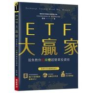 ETF大贏家:股魚教你紅綠燈超簡單投資術  全新書