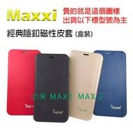 """""""扛壩子"""" DAPAD 經典隱扣係列 小米 MAX2  MAX 2 皮套手機套手機殼套"""