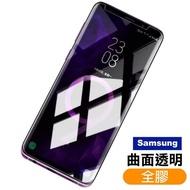 三星 samsung 曲面透明全膠 9H高清鋼化玻璃膜 S8 S9 Note8 9 系列(S8+ S9+ note8 Note9 鋼化膜 保護貼)