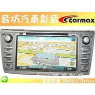 【carmax】TOYOTA原廠車美仕主機原來的導航改為papago衛星導航 Altis/Wish/Camry/Yaris/Vios/RAV4/Previa