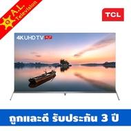 TCL ทีวี 55 นิ้ว LED 4K UHD Android 9.0 Wifi Smart TV รุ่น 55P8S แถมสาย HDMI 1 เส้น จัดส่งฟรี