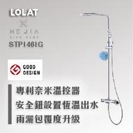 新品 LOLAT STP1461G 恆溫 淋浴水龍頭 恆溫水龍頭 HEJIA