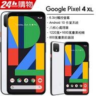【Google】Pixel 4 XL 6.3吋智慧手機(6G/64G)-白
