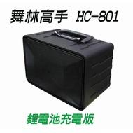【小琪的店】舞林高手 音箱 HC-801 鋰電充電版 擴音機 跳舞機
