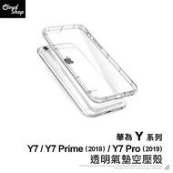 HUAWEI華為 Y系列 透明氣墊空壓殼 適用Y7 Prime 2018 Y7 Pro 2019 手機殼 保護套 保護殼