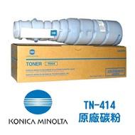【出清特惠】KONICA MINOLTA TN-414 原廠影印機碳粉(適用 bizhub 363/423)