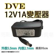 監視攝影機 DVE 12V1A 變壓器   可取 大華  海康  雄邁  昇銳 陞泰 監視主機 DVR 監視器材
