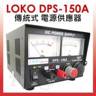 (車神無線電) LOKO DPS-150A 傳統型 雙表頭 電源供應器 傳統線路 車機 DSP150A