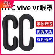 現貨◀凱利龍HTC VIVE眼罩海綿墊VR專用海綿墊透氣海綿墊VR眼罩非一次性