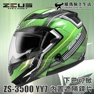 贈雨衣 ZEUS安全帽 ZS-3500 碳纖維 YY7 綠色 下巴可掀全罩帽 內置墨鏡 內鏡 可樂帽 耀瑪騎士機車部品