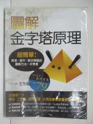 【書寶二手書T9/心理_EWH】圖解金字塔原理_王友龍
