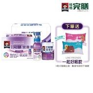 【桂格】完膳營養素糖尿病適用無糖100鉻24入+完膳營養素100鉻含纖48入