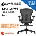 Herman Miller Aeron 2.0人體工學椅 經典再進化(全功能)-DW把手款- A SIZE