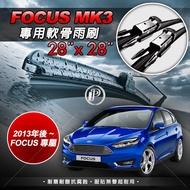 【現貨-可超取】福特 MK3 FOCUS 13年後28吋專車專用前擋雨刷 軟骨靜音 福克斯汽車雨刷【來店幫您安裝】破盤王 台南