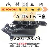 【LM汽材王國】進氣歧管 ALTIS 1.6 2001-2007年 正廠 原廠 空氣 進氣 岐管 TOYOTA 豐田