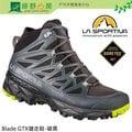 《綠野山房》LA SPORTIVA 男款 Blade GTX 健走鞋 防水透氣中筒健行登山鞋 碳黑 24F90070543