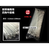 台灣製 3.2mm×230mm 四角型 牛筋繩 牛筋線 牛筋條 割草繩 割草機 1包100條