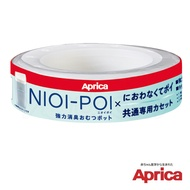 *babygo* 愛普力卡 Aprica 尿布處理器 通用替換膠捲(1入)