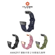 【愛瘋潮】mijobs AMAZFIT 運動手環 2 矽膠扁孔腕帶