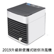 2019最新款移動式冷氣機 AIR COOLER 冷風機 USB迷你風扇 水冷空調扇 空調風扇 水冷扇