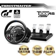 THRUSTMASTER T300 RS GT特仕版 力回饋方向盤金屬三踏板組(GT/PS4官方授權)