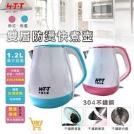 好康加 1.2L 304不銹鋼雙層防燙快煮壺 電茶壺 熱水壺 煮水壺 HTT中華大雄 HTT-1811