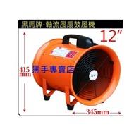 黑手專賣店 黑馬牌 軸流風扇鼓風機 型號EZR-300 電壓110V 不含風管 軸流風扇鼓風機 風扇鼓風機