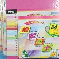 A4楓妮色卡紙 楓妮卡紙 150磅/一包20張入(定45) 封面紙 印表紙-出清商品-