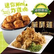 【綠野農莊】台灣鹹酥雞500g*5包+迷你MINI炸雞塊400g*5包(超夯熱銷組合)