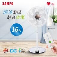 【SAMPO 聲寶】16吋微電腦遙控DC節能風扇(SK-FP16DR)