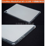 【GooMea】4免運 HUAWEI華為 MediaPad M5 10.8吋 半透磨砂 TPU 軟套 保護套手機殼 透白