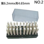 SANBY 日本 英文2號 1號 連結章 組合式 肥皂印章 數字印章 數字章 橡皮印面 文具 號碼 英文字母印 自由組合