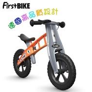 【FirstBike】德國高品質設計 CROSS越野版兒童滑步車/學步車-越野橘