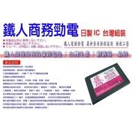 【逢甲區】應宏 INHON G106 G106+ PLUS  電池