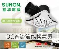 【東益氏】SUNON 建準 BVT21A015雕花面板換氣扇 DC直流節能變頻通風扇 排風扇 浴室抽風機 保固