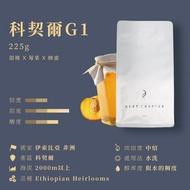 【新篇章咖啡】耶加雪菲 科契爾 G1(225g/包)