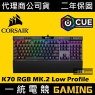 【一統電競】海盜船 Corsair K70 MK2 RGB Low Profile 機械式鍵盤