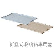 日本 RISU 可折疊式收納箱專用蓋